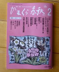 かまくら春秋_convert_20140321224931