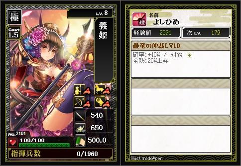 義姫スキルLv10