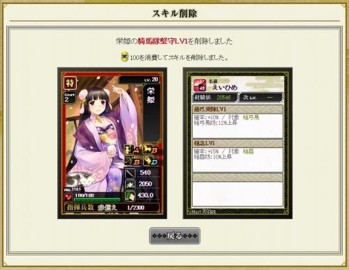 栄姫合成1