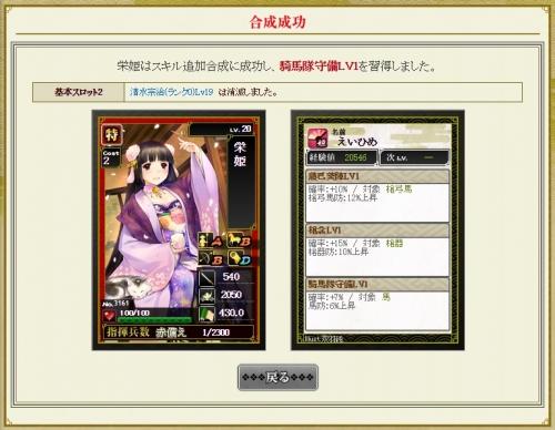 栄姫合成3