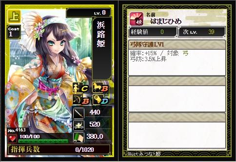 上 浜路姫