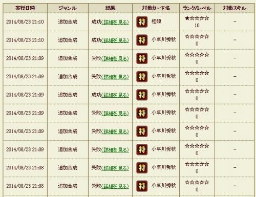 桂姫合成3