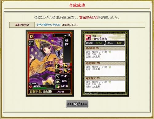 桂姫合成2