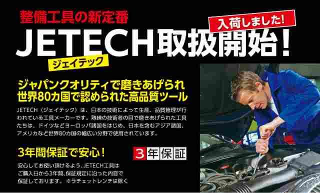 1111_jetech_01.jpg