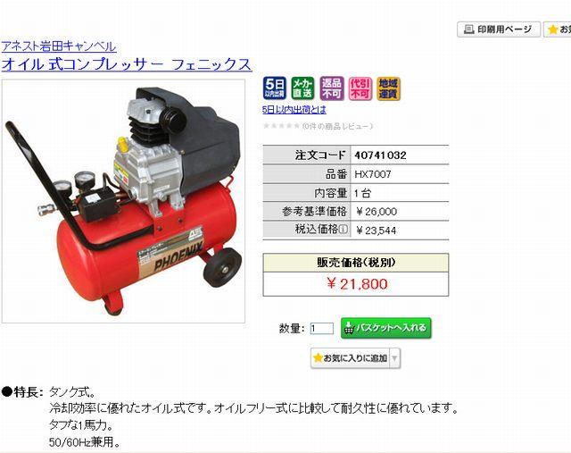 iwata002.jpg