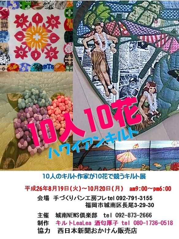 十人十花ポスター20140802