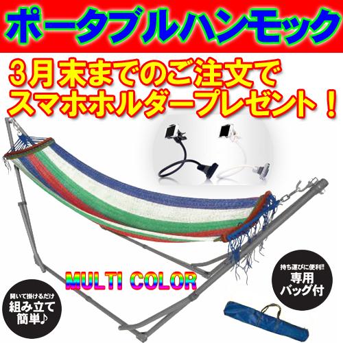 hammock-2014-multi.jpg