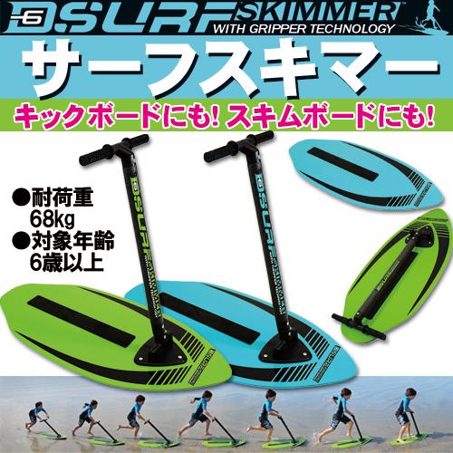 surfskimmer-1.jpg
