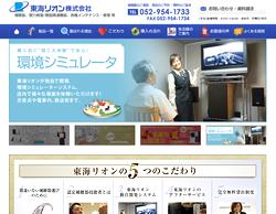 東海リオン名古屋の補聴器選び方ガイド