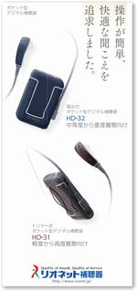 集音器とは異なる聞こえ!リオネット補聴器が放つ低価格デジタル補聴器