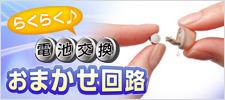 リオネット補聴器独自の電池無極性機能おまかせ回路