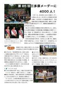 hiromiニュースNo80-2