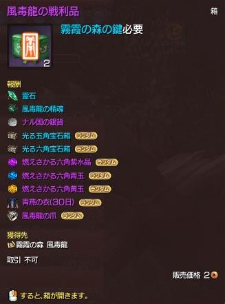 風毒龍・戦利品