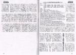 週刊文春3