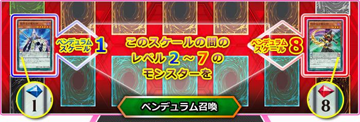 info_pendulum_summon_01.jpg