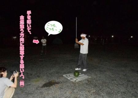 suikawari01.jpg