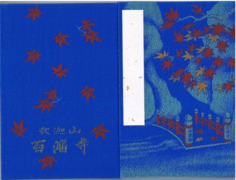 朱印帳 百済寺