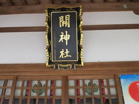 関宿 037