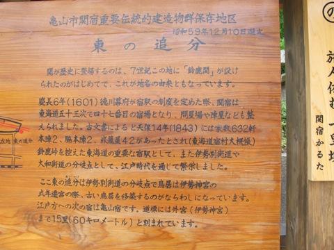 関宿 043