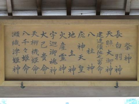 竹神社 010