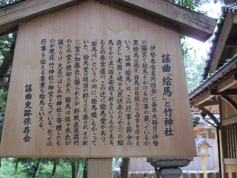 竹神社 013