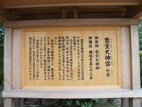 伊勢神宮2014 027