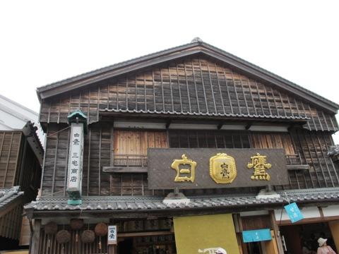 伊勢神宮2014 083