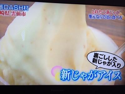 ジャガイモアイス