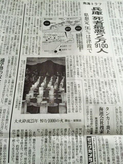 新聞記事1