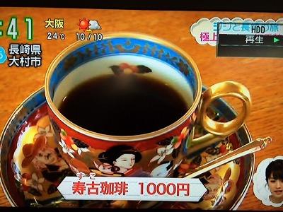 寿古コーヒー5
