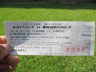 IMG_1600野球