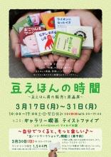 B4店内ポスター/修正/小