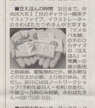 3月19西日本新聞