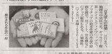 3月20読売新聞