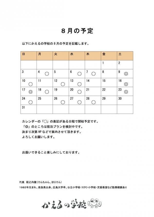 3ページ_8月_convert_20140728072250