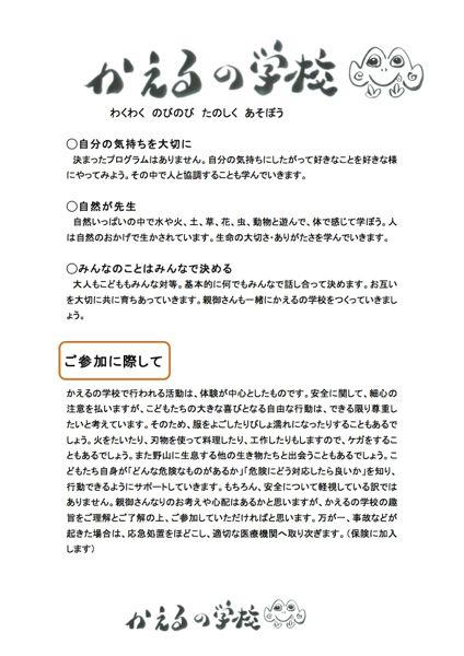 2ページ_8月
