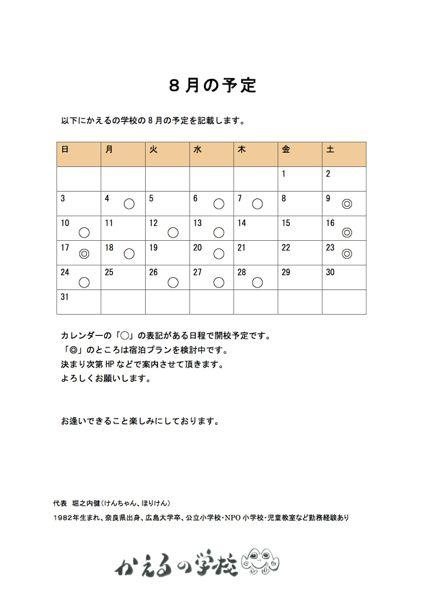 3ページ_8月
