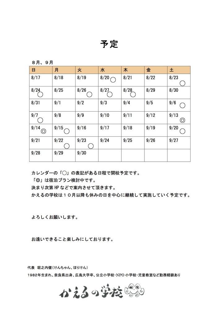 3ページ_08,09