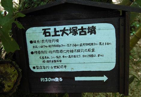 14.7.17石上大塚古墳