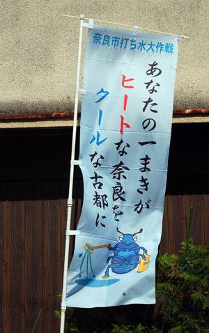 14.7.23打ち水大作戦幟