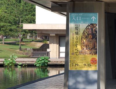 14.7.23醍醐寺のすべて