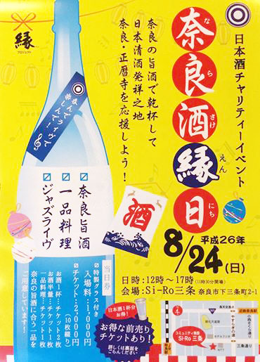 奈良酒縁日チラシ