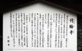 14.8.1月輪寺説明