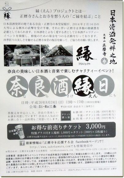 14.8.10奈良酒縁日