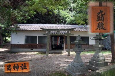 14.8.16葛神社文字