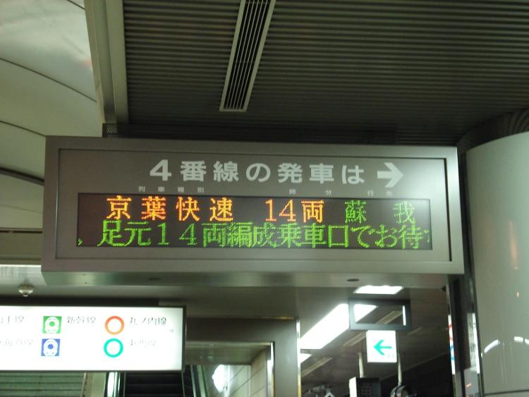 2009年 1月 京葉線 023