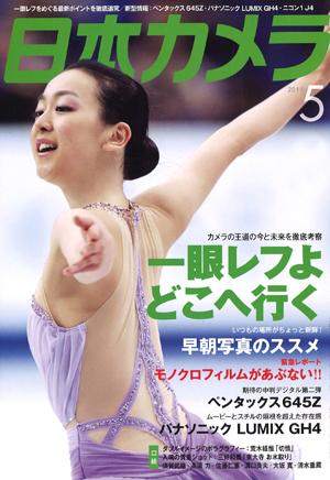 日本カメラ2014年5月号