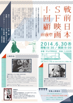「戦前日本SF映画小回顧」前夜祭