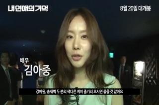 キムアジュン私の恋愛の記憶VIP試写会3