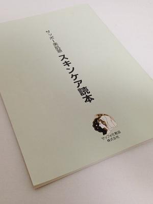 スキンケア読本